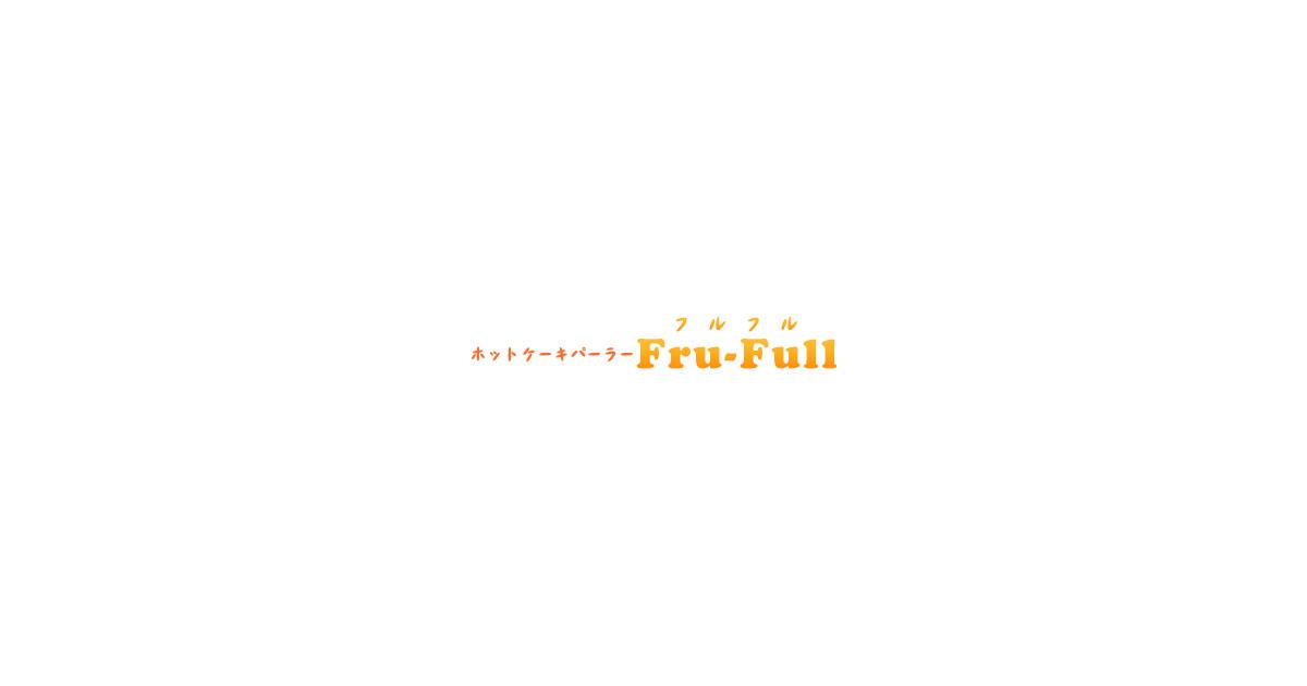 ホットケーキパーラー Fru-Full